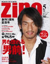 Sub_magazine_5_2
