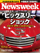 Newsweekcover081224