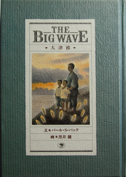 The_big_wave_2