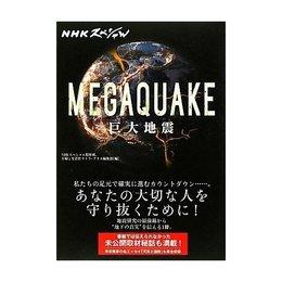 Megaquake_3