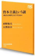 Mizuno_2