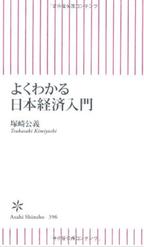 Tsukasaki