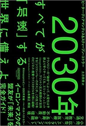 2030_