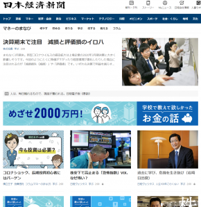 Nikkei_20200327085101