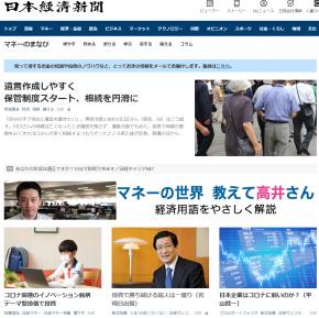 Nikkei_20200710113501