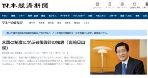 Nikkei_20200814205201